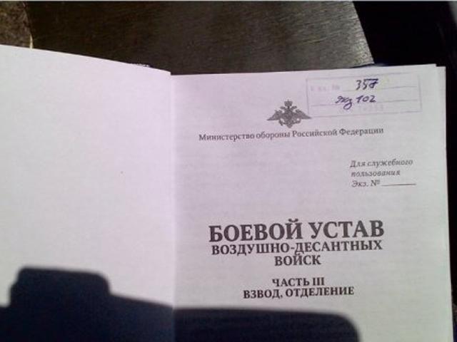 Под Луганском в захваченных БМД нашли вещи российских призывников [Фото]
