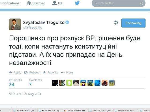 Цеголко намекнул, что Порошенко распустит Раду 24 августа [Скриншот]