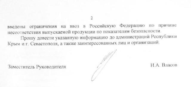 Россельхознадзор разрешил ввозить в Крым некоторые украинские продукты
