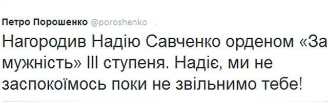 Порошенко наградил Савченко орденом за мужество