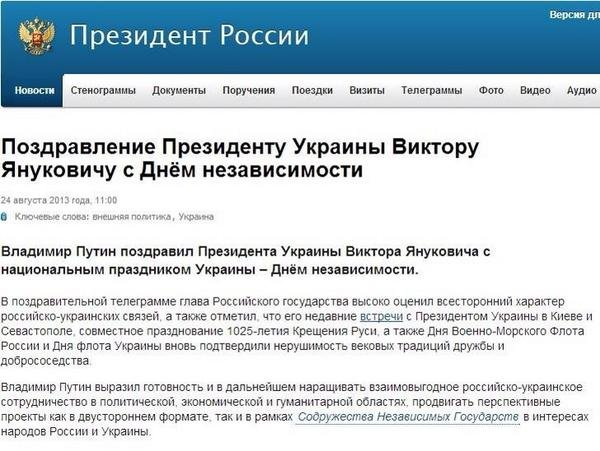 Путин еще не поздравил Порошенко с Днем Независимости