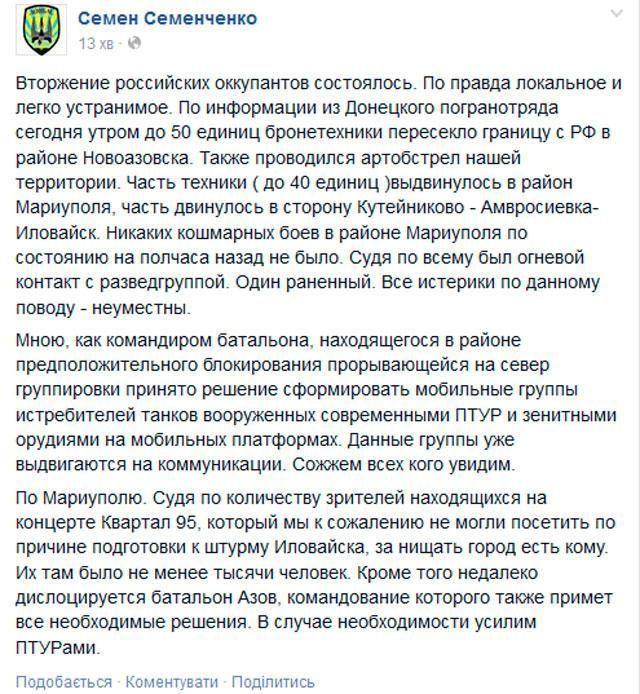 Вторжение российских оккупантов произошло. Правда, локальное, — Семенченко