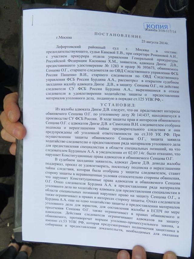 Россия не предоставляет адвокату Сенцова никаких материалов следствия [Документ]