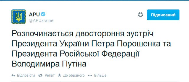 Началась двусторонняя встреча Порошенко с Путиным, — АП