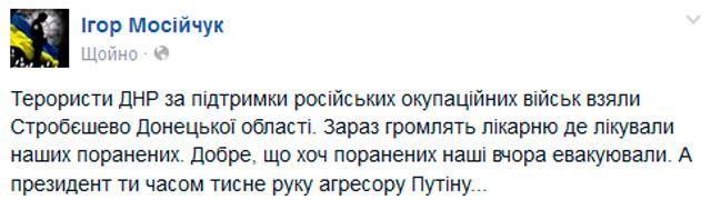 Террористы взяли Старобешево, громят больницу, — батальон