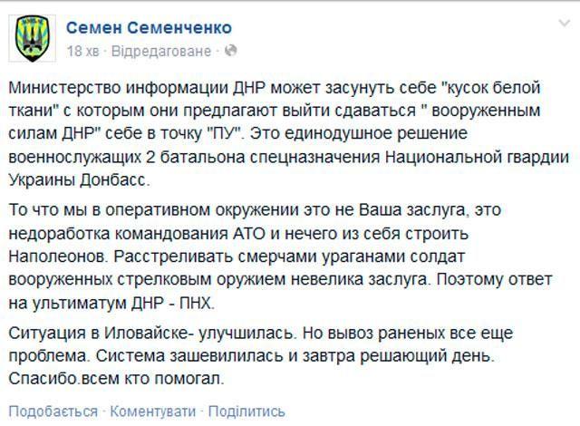 Семенченко заявил, что бойцы его батальона в окружении, но не будут сдаваться