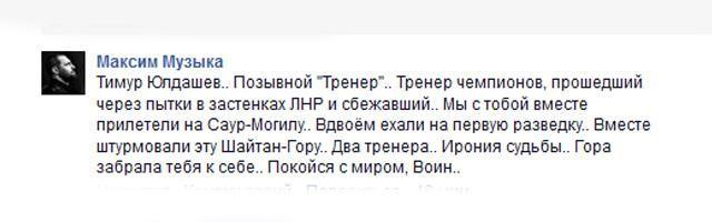 В бою за Саур-Могилу погиб Юлдашев, — источник
