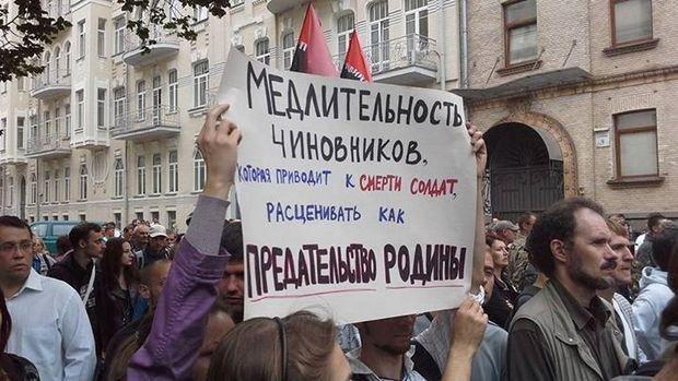 Под АП проходит пикет с требованием помощи окруженным под Иловайском бойцам АТО [Фото]