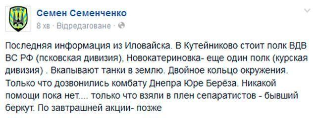 Помощи пока нет, — Семенченко о Иловайске