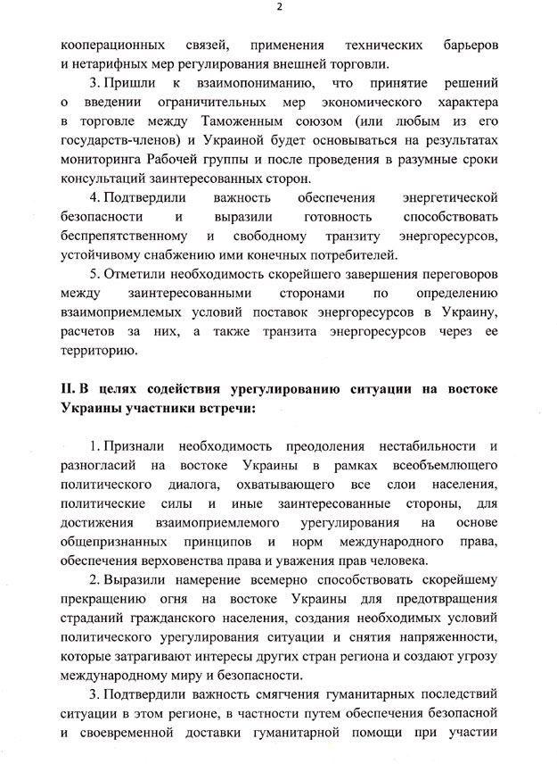 Обнародован документ, который Порошенко предлагали подписать в Минске