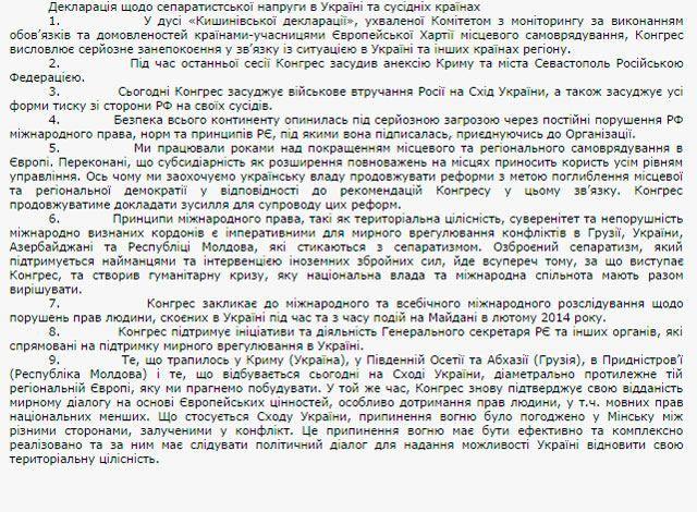 Конгресс Совета Европы официально признал военное вмешательство РФ в события в Украине [Документ]