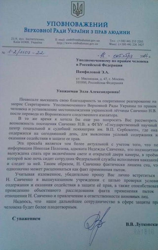 Лутковская требует встречи с Савченко [Документ]