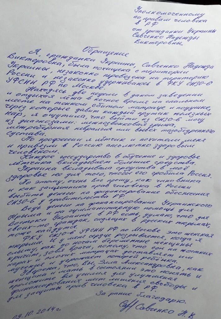 Украина вкладывала ресурсы в мое здоровье не для того, чтобы Россия его гробила, — Савченко