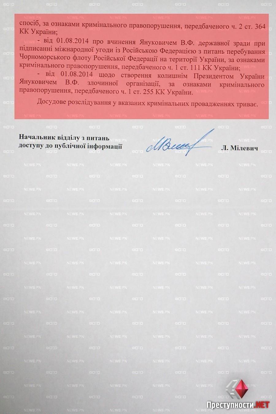 ГПУ открыла производство против Януковича за