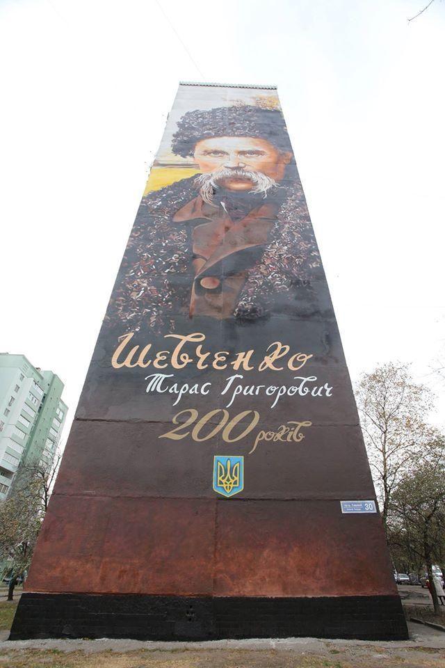 На харьковской многоэтажке нарисовали самый большой в Украине портрет Шевченко [Фото]