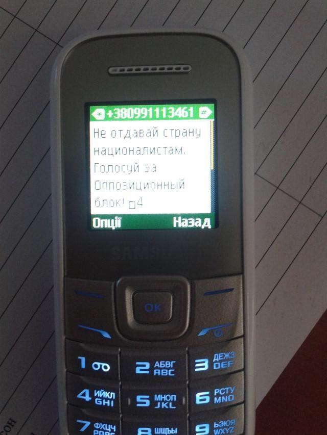 В Херсонской области — массовая агитация по SMS-рассылке, — ОПОРА [Фото]