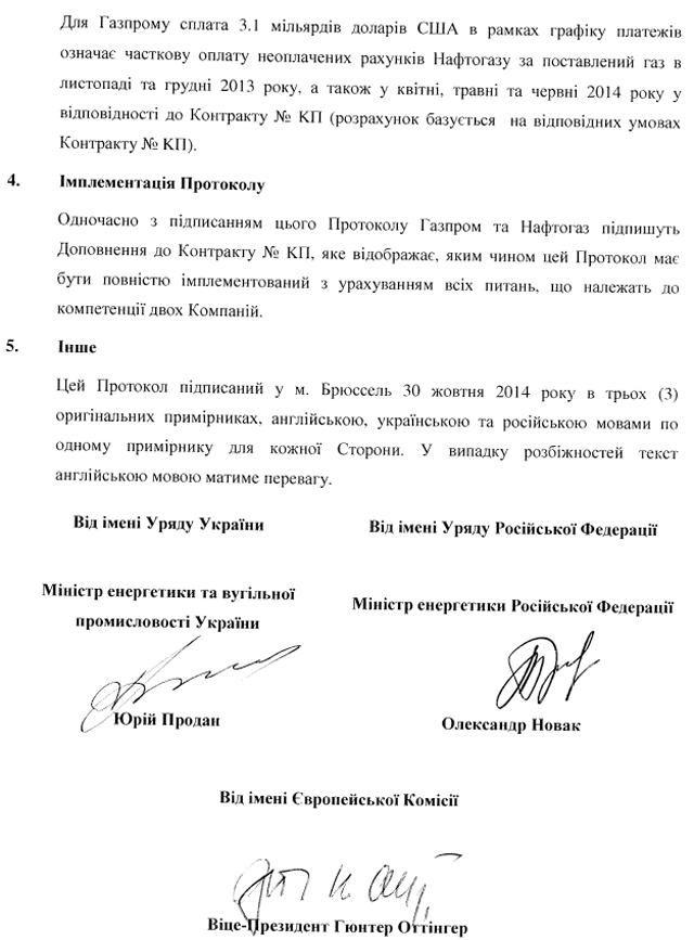 Правительство опубликовало текст газового протокола