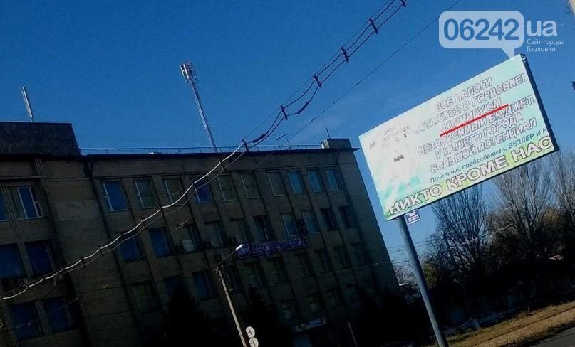 Горловка кишит неграмотными билбордами террористов [Фото]