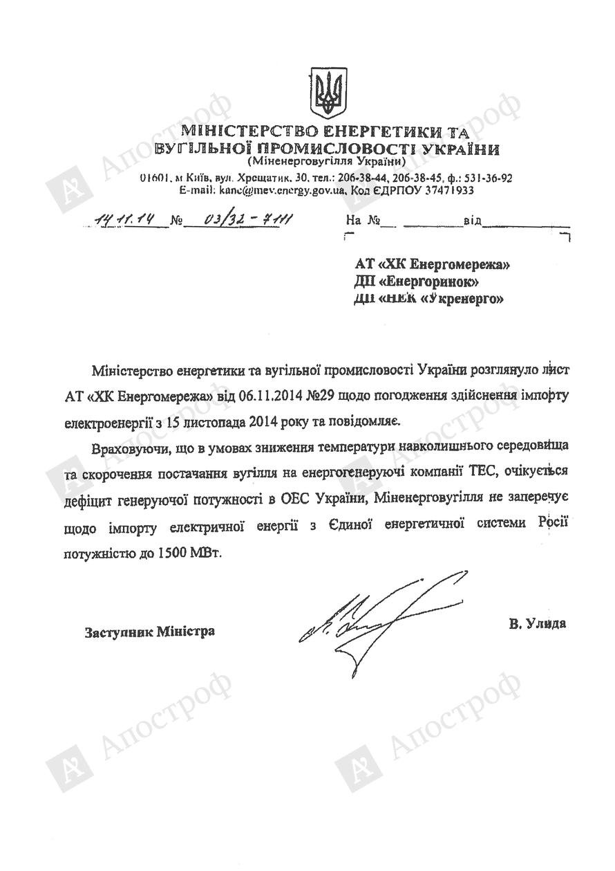 Минэнерго позволило закупать электроэнергию в РФ, - СМИ [Документ]