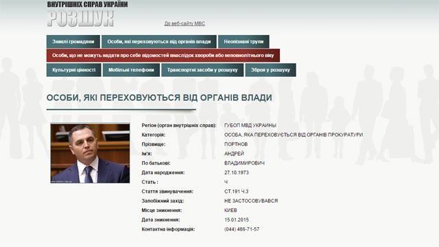 МВД наконец объявило Портнова в розыск