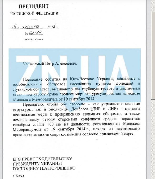 СМИ обнародовали письмо Путина к Порошенко