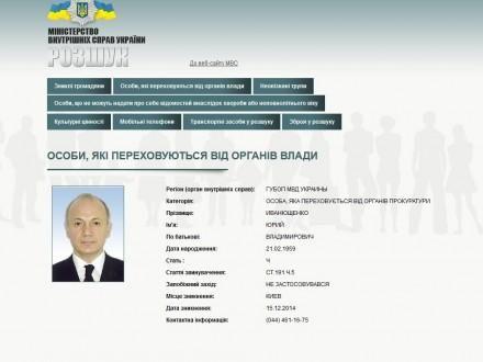 Юру Енакиевского объявили в розыск