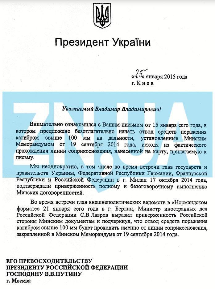 СМИ обнародовали копию письма Порошенко к Путину