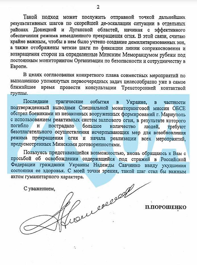 СМИ обнародовали копию письма Порошенко к Путину (Обновлено)