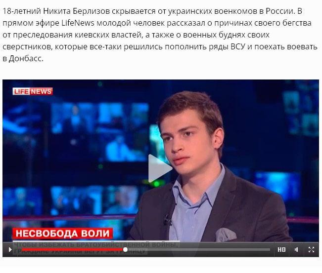 Россиянин сыграл на Lifenews украинца, который сбежал от мобилизации