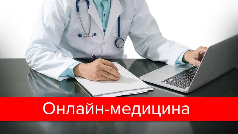 Новая реформа в области медицины: что необходимо знать об «Электронном здоровье»
