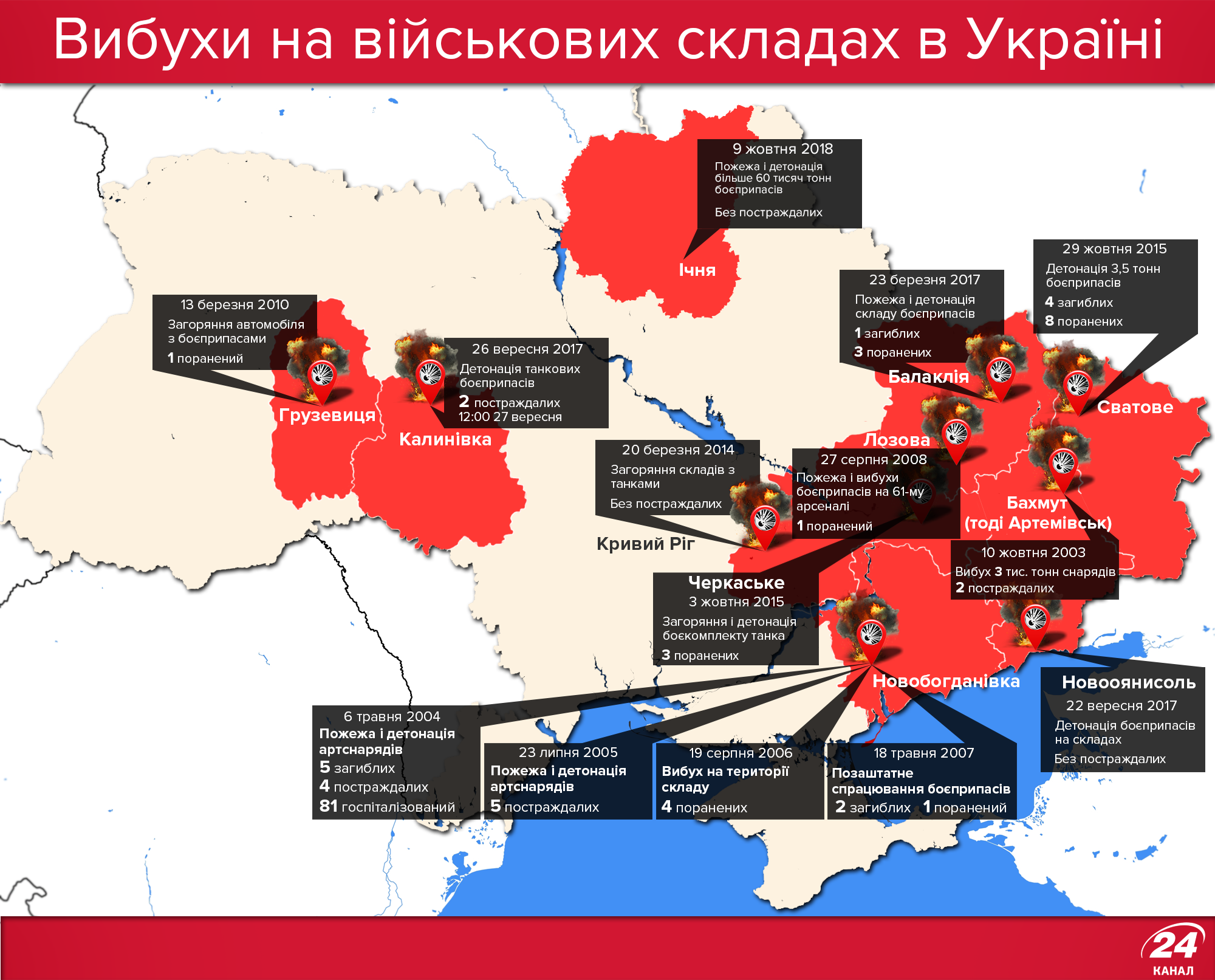 вибухи боєприпасів Україна мапа Балаклія Калинівка Ічня