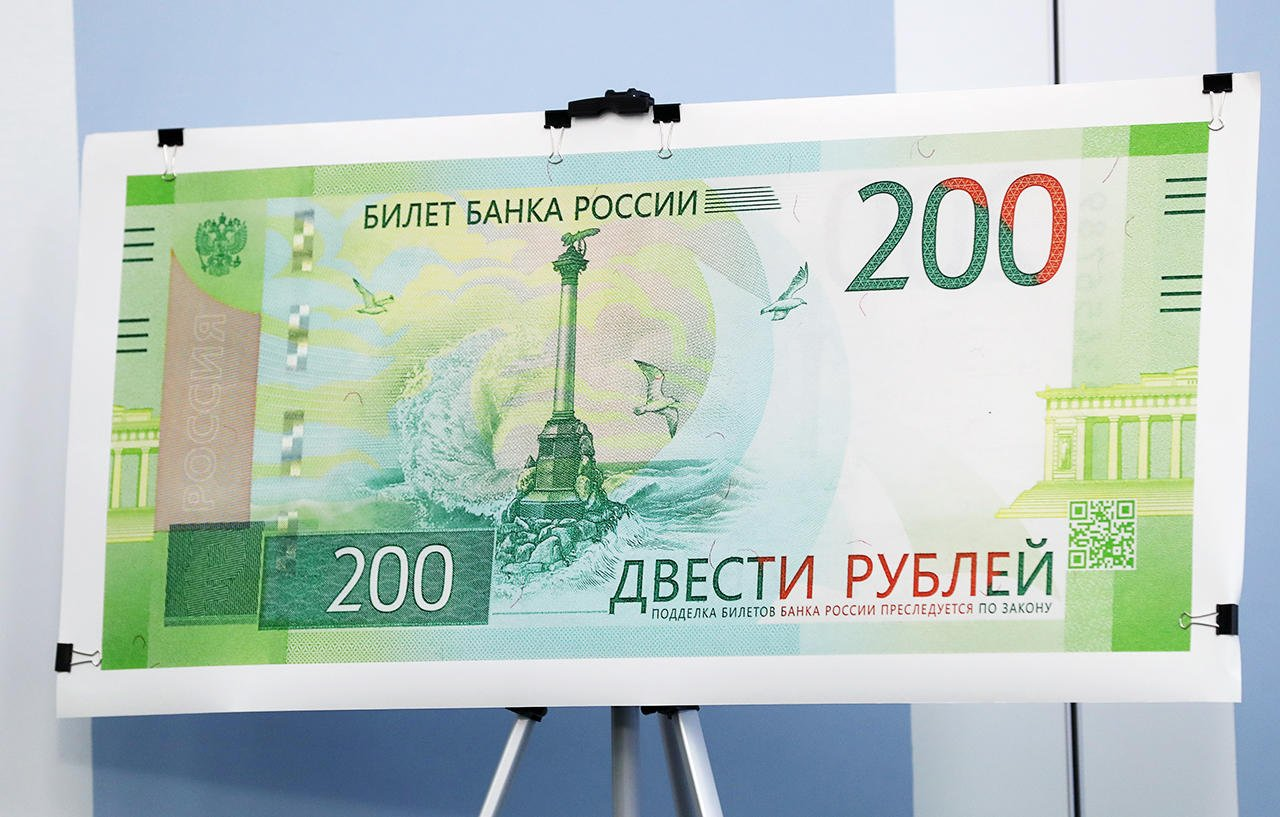 фото новых купюр валюты россии спорю