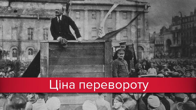 Жовтневий переворот: криваві наслідки для України