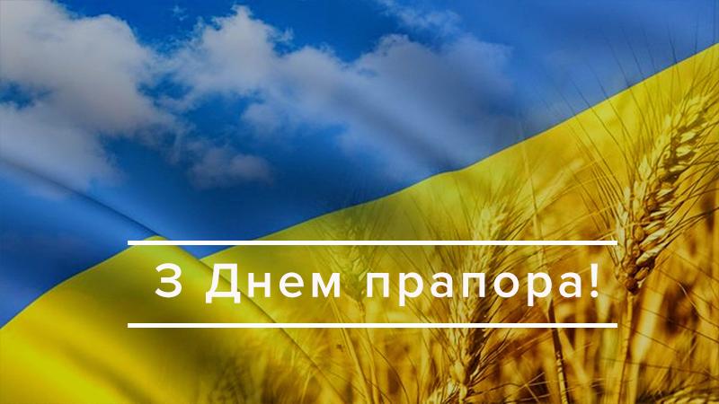 Открытки день флага украины