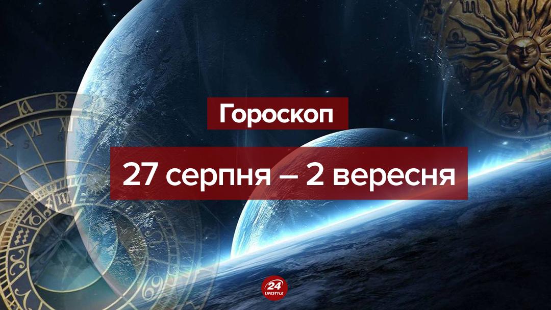 Гороскоп на неделю с 27 августа по 2 сентября 2019 года для всех знаков Зодиака    Гороскоп на неделю с 27 августа по 2 сентября 2019 года для всех знаков Зодиака