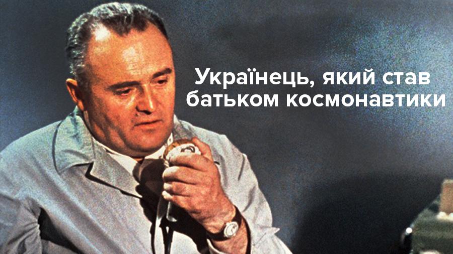 Хто такий Сергій Корольов: біографія українського інженера, який відпр