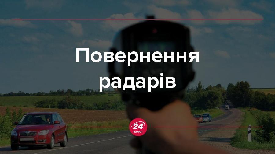 """Результат пошуку зображень за запитом """"На українські дороги повертаються радари: де будуть вимірювати швидкість"""""""