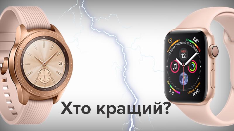 Samsung Galaxy Watch vs Apple Watch 4  огляд 11241a81f22af