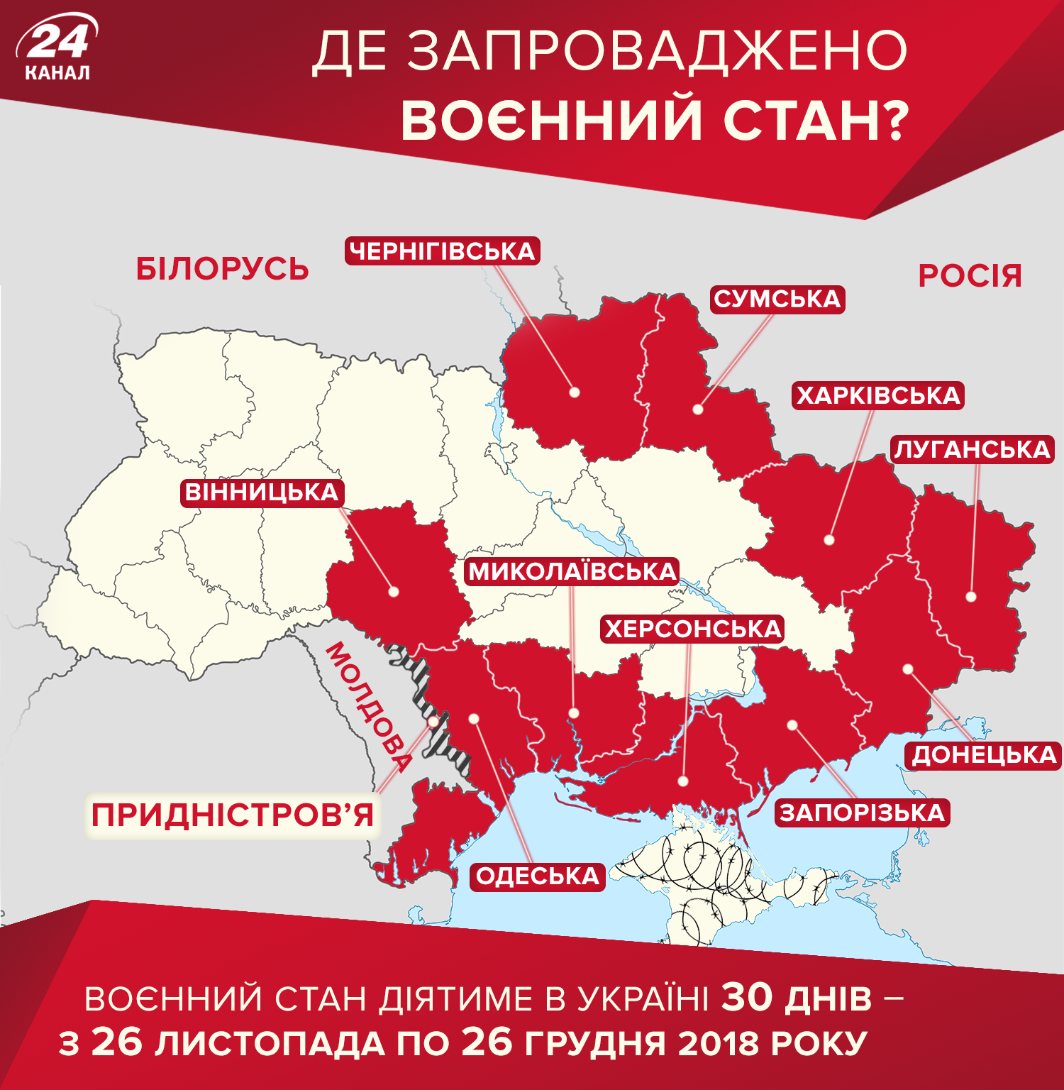 Воєнний стан в Україні карта
