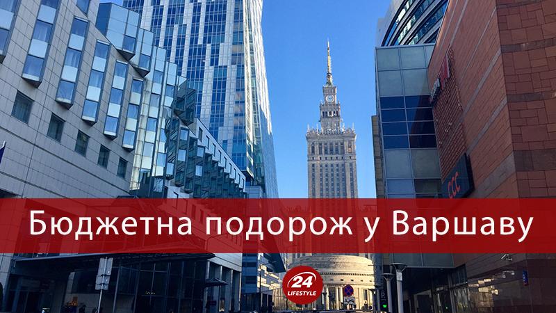 У Варшаву на каву  у скільки обійдеться бюджетна подорож літаком в Європу -  Lifestyle 24 7744dbade0de0