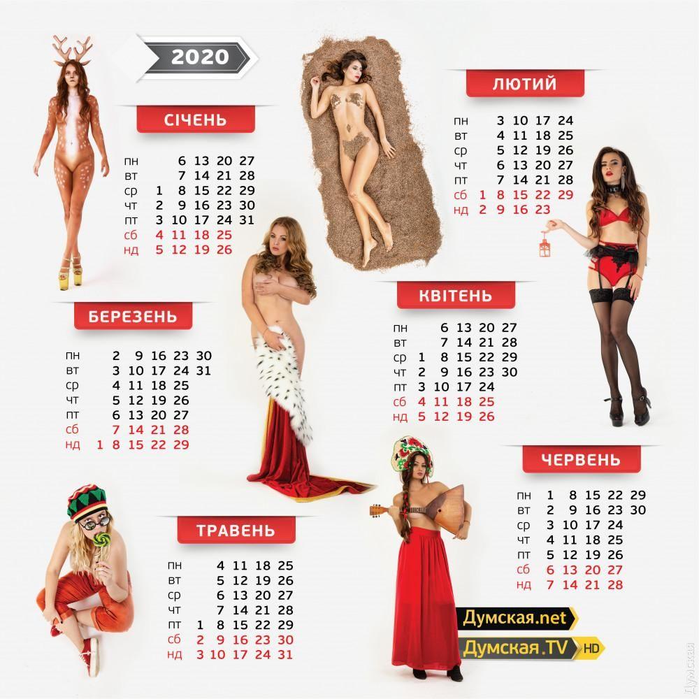 Сексуальный календарь на 9 ноября 2011