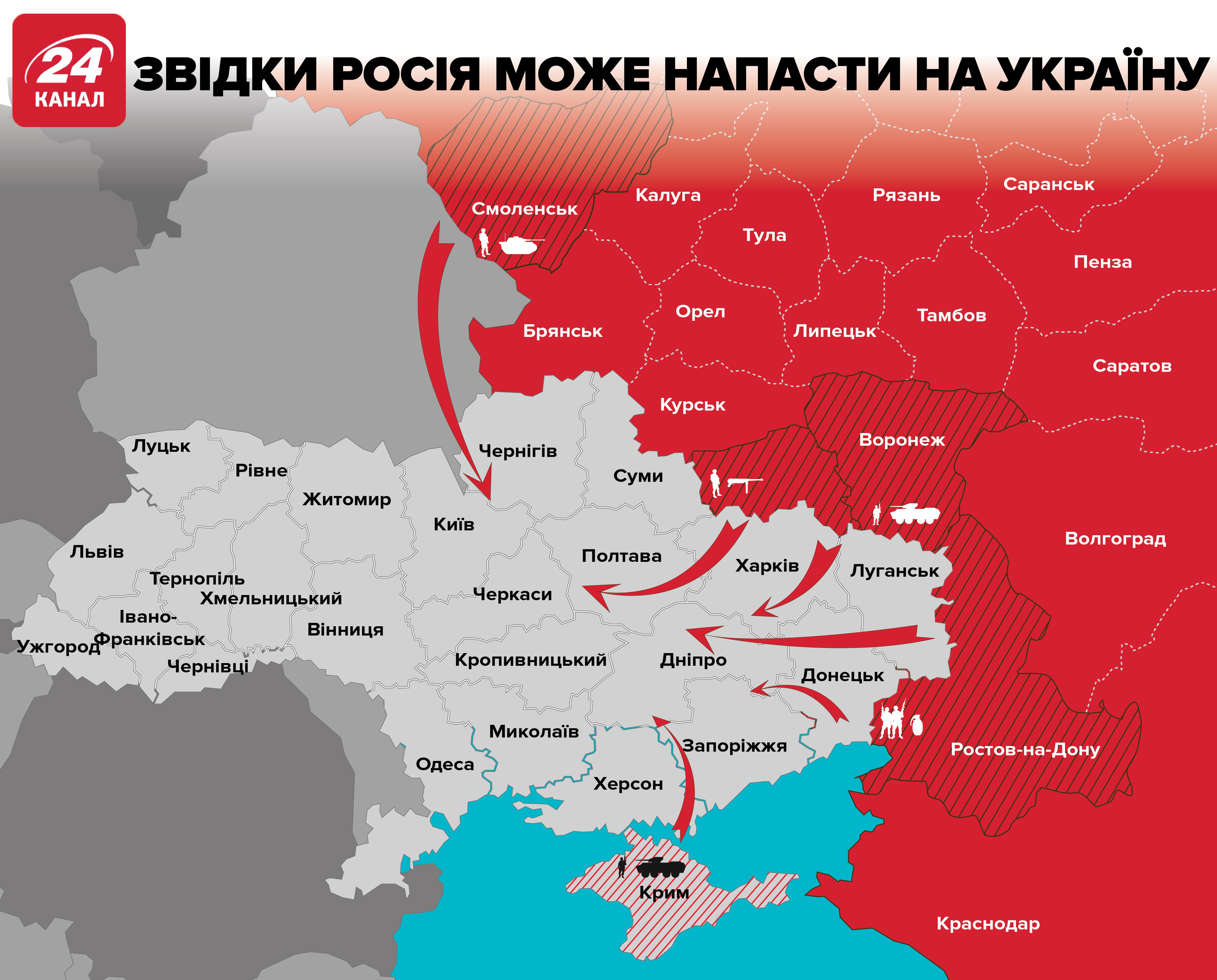 росія україна напад