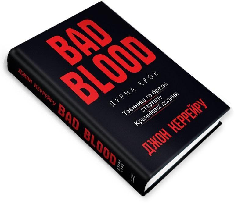 «Bad Blood | Дурна кров. Таємниці та брехні стартапу Кремнієвої долини» . Джон Керрейру