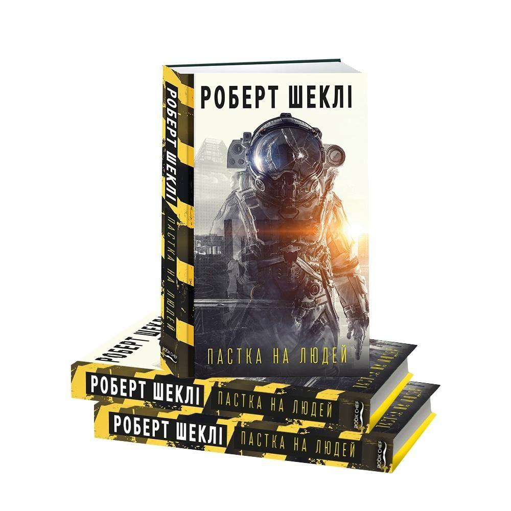 «Пастка на людей». Роберт Шеклі