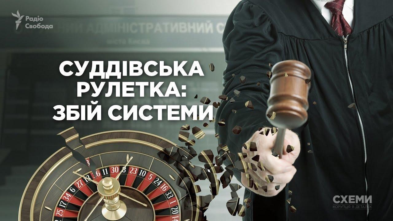'Рулетка' Окружного адмінсуду: як насправді розподіляють справи - 24 К