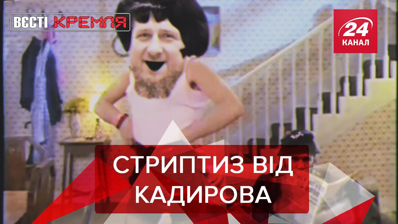 Вєсті Кремля: Чеченські співи від Кадирова. Росіяни напали на Леді Гаг