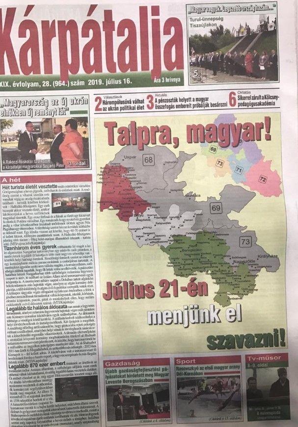 спілка угорців газета сепаратизм