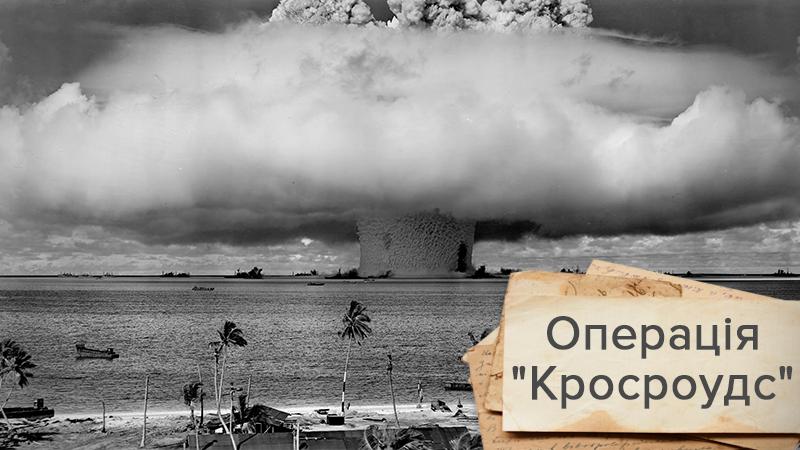 Первая в мире ядерная катастрофа: шокирующие факты о малоизвестных атомных испытаниях США - Украина новости - 24 Канал