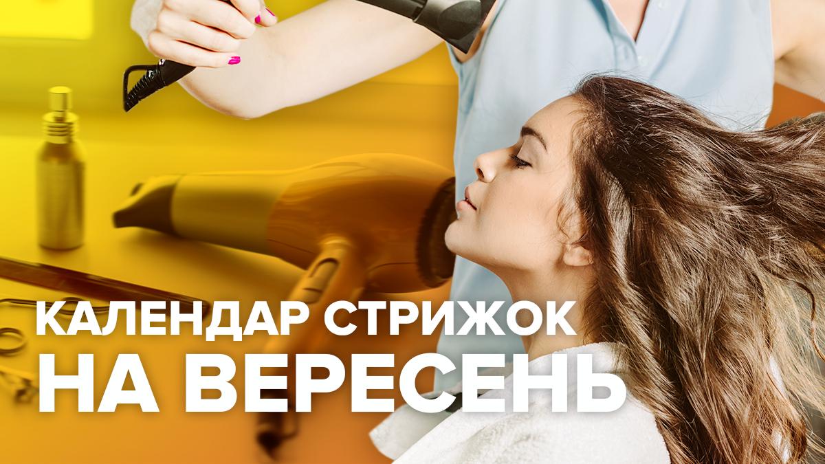 Lunnyj Kalendar Strizhek Na Sentyabr 2019 Kogda Strich Volosy