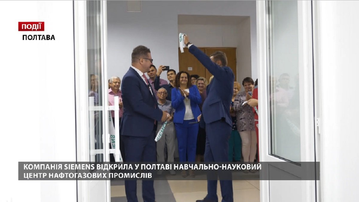 Компания Siemens открыла в Полтаве учебно-научный 'Центр нефтегазовых промыслов' - 24 Канал